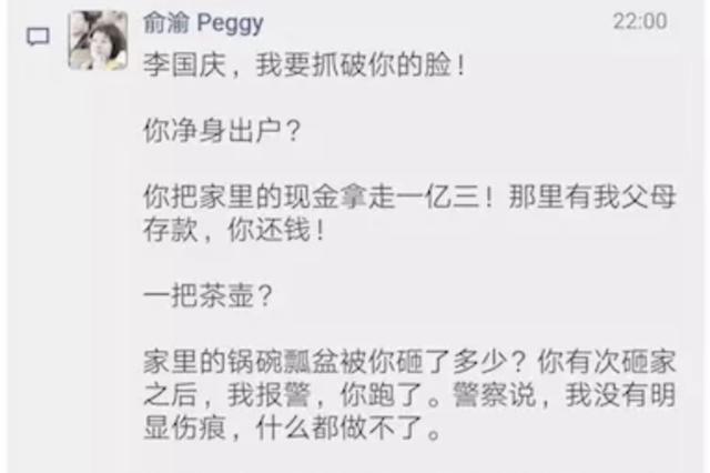 李国庆俞渝股权争夺大战后续,我看到了婚姻最丑陋的一面