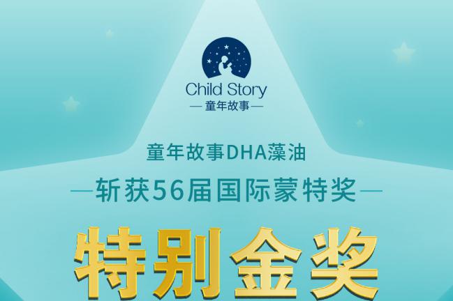 童年故事DHA藻油一举斩获国际蒙特奖最高奖项——特别金奖