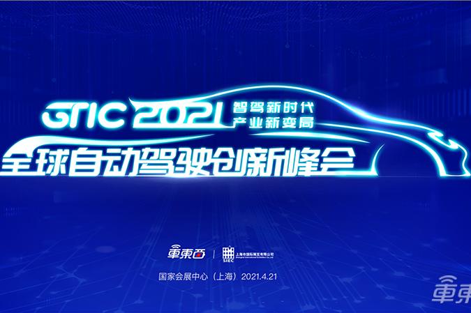 第三批嘉宾揭晓,理想汽车CTO领衔!上海车展自动驾驶峰会将举行
