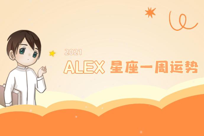 (周运)Alex 12星座一周运势(2.22—2.28)