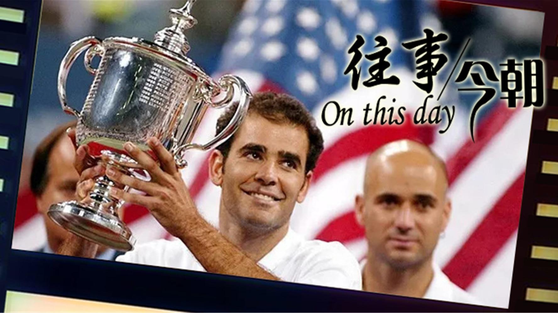 《往事-今朝》2002年9月8日 桑普拉斯获第14个大满贯