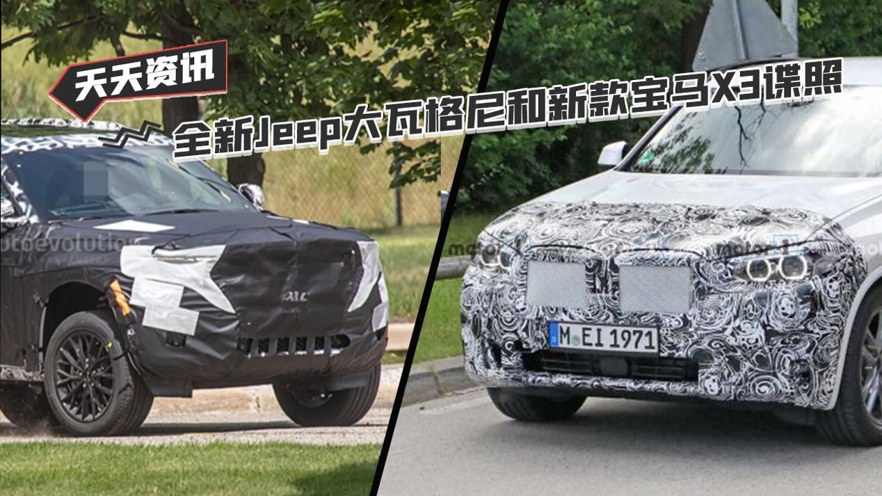【天天资讯】全新Jeep大瓦格尼和新款宝马X3谍照