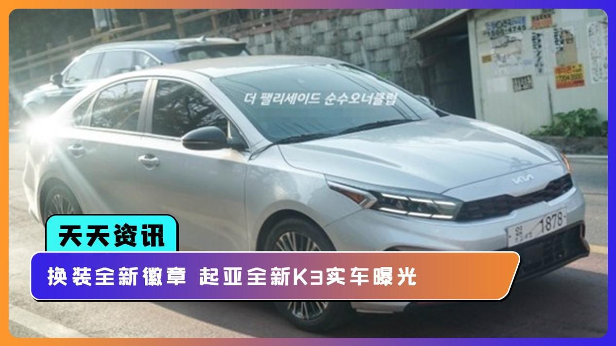 视频:【天天资讯】换装全新徽章 起亚全新K3实车曝光