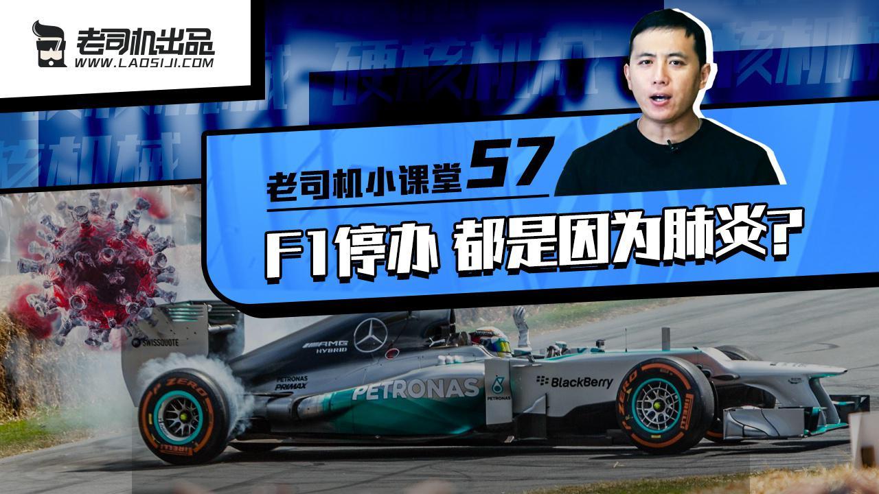 老司机小课堂:F1赛事因肺炎停办 线上模拟游戏取代传统比赛?