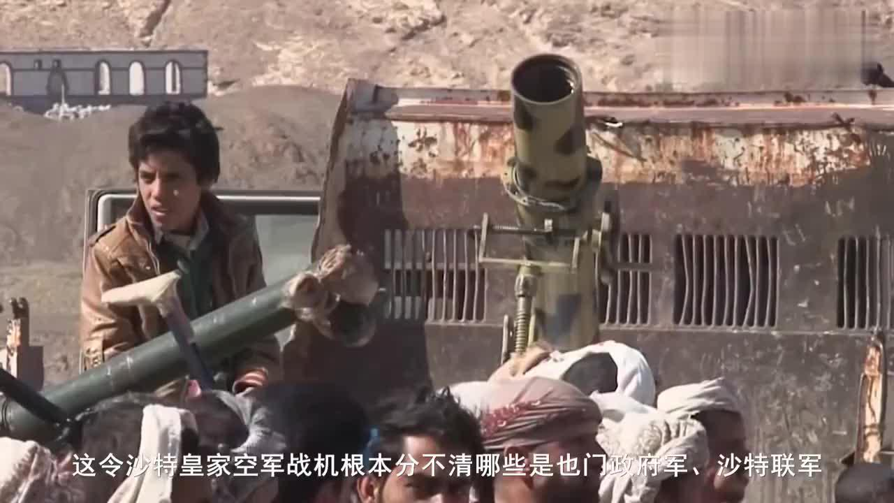胡塞武装深得游击战精髓:化整为零围攻沙特据点,用空袭也拦不住