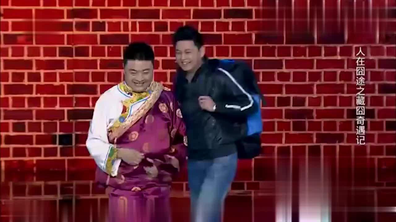 人在囧途之小品版,偶遇藏族仁兄,台下美女不顾形象开怀大笑