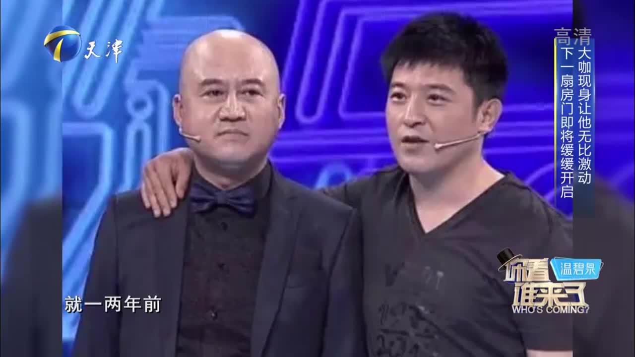 你看谁来了:相声名家李增瑞惊喜登台