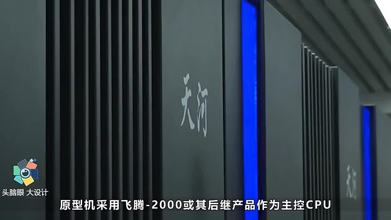 世界第一,中国超级计算机天河三号问世,自主知识产权,超越美国