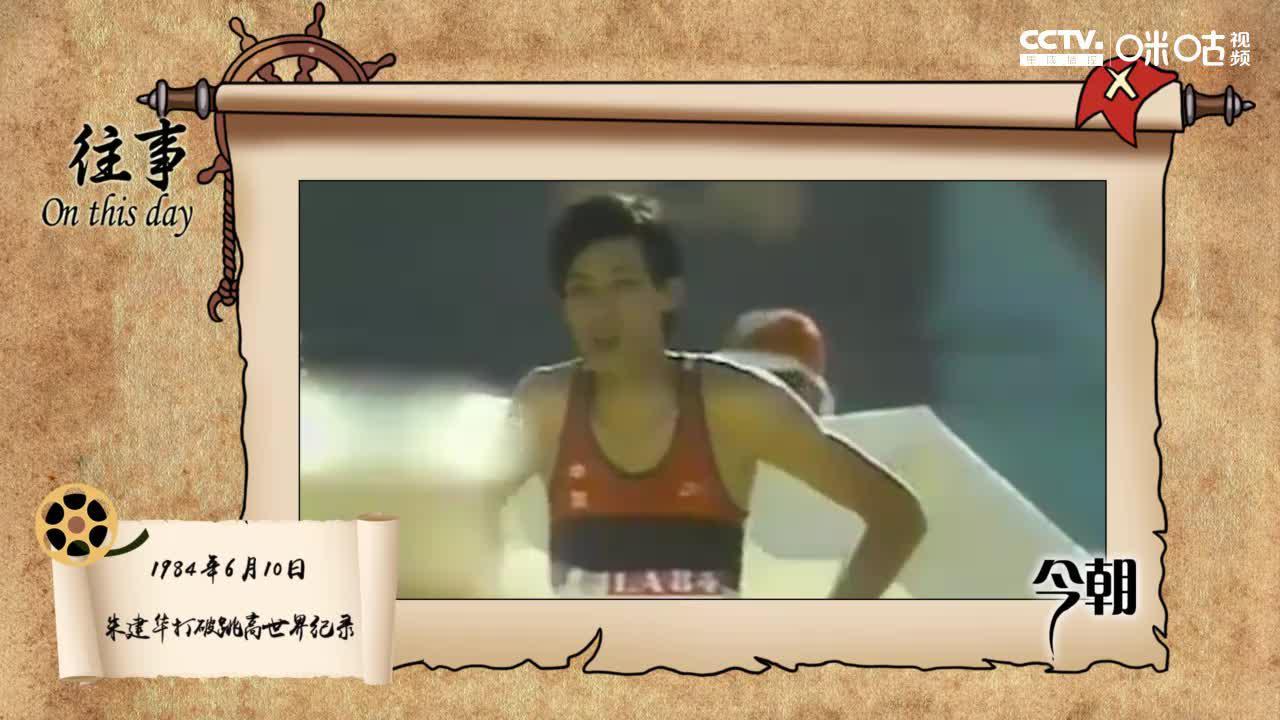 《往事·今朝》1984年6月10日 朱建华打破跳高世界纪录