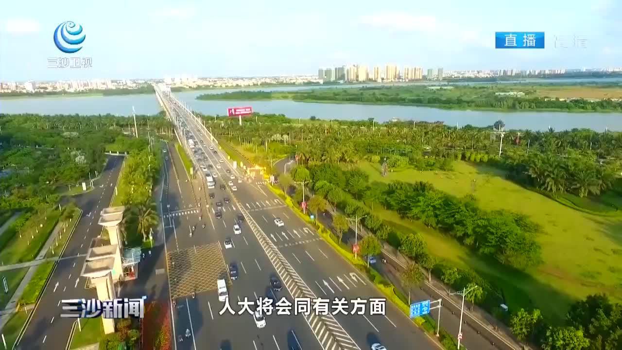 《海南省多元化解纠纷条例》8月1日起施行 优化自贸港营商环境