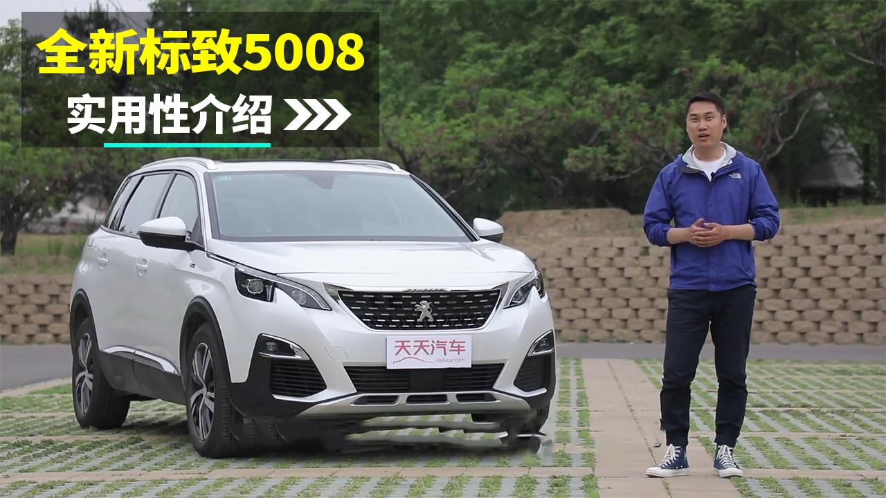 视频:新款标致5008到底是不是一台实用的SUV