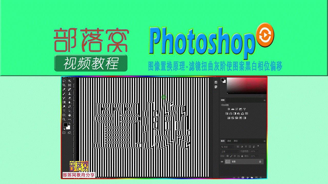 ps图像置换原理视频:置换滤镜扭曲灰阶使图案黑白相位偏移
