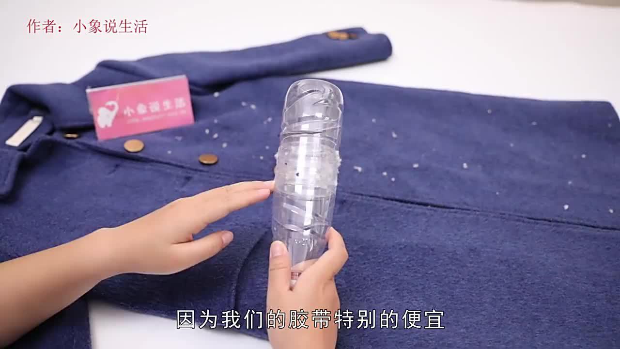 衣服粘毛谁还买滚刷,简单一个塑料瓶,衣服像新的一样干净,实用