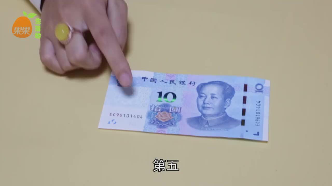 新版人民币来了!教你快速辨别真假,认准这个位置,想收假钱都难