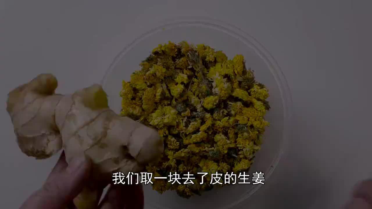 菊花茶和生姜泡水喝,作用太厉害了,解决了好多人的困扰