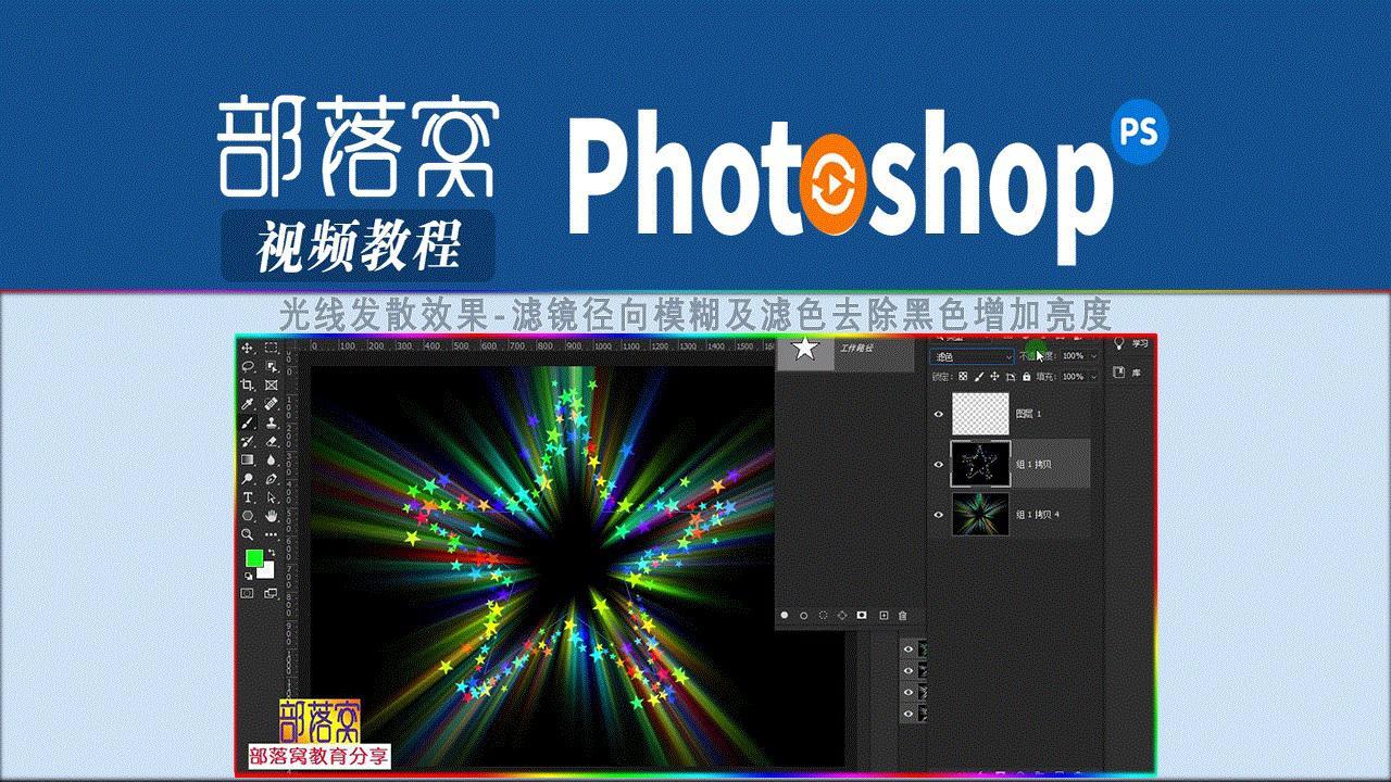 ps光线发散效果视频:滤镜径向模糊及滤色去除黑色增加亮度