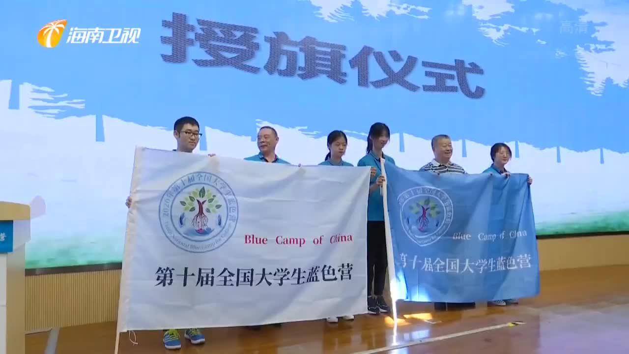 第十届全国大学生蓝色营开营 调研海南东线红树林湿地