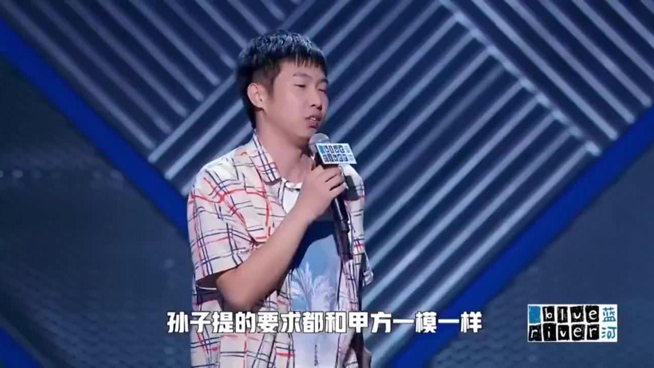 《脱口秀大会3》杨蒙恩幽默阐述:甲方爸爸比亲爸爸还亲