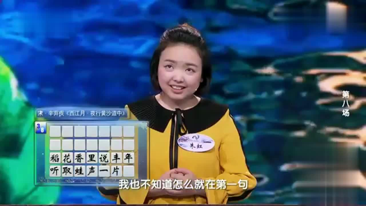 中国诗词大会:选手半天想不起诗的第一句,好在还是化险为夷了
