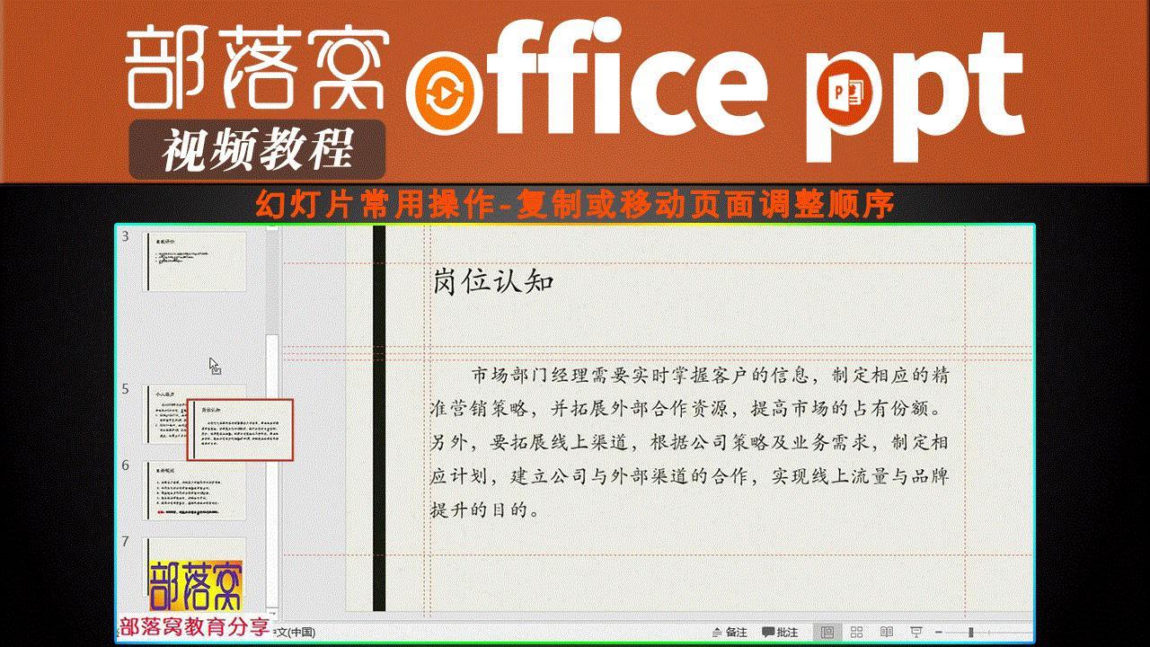ppt幻灯片常用操作视频:复制或移动页面调整顺序