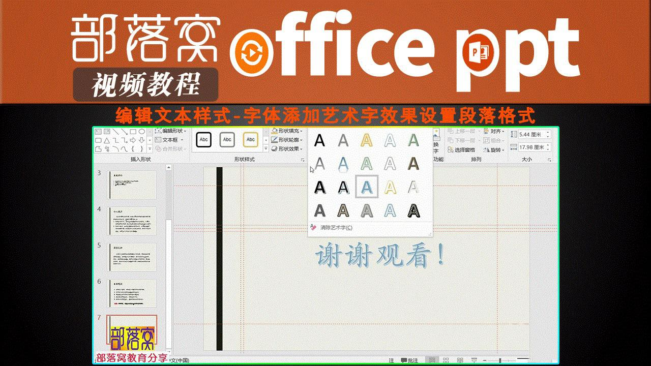 ppt编辑文本样式视频:字体添加艺术字效果设置段落格式