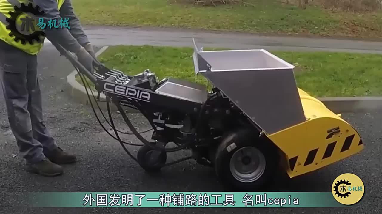 看外国是如何铺设小路沥青的,一种小型的铺路机器,效率非常高!