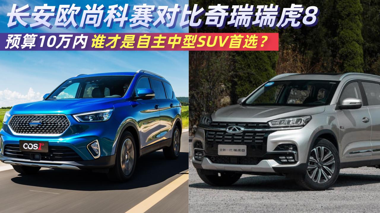 视频:预算10万内,长安欧尚科赛对比瑞虎8,谁才是自主中型SUV首选?