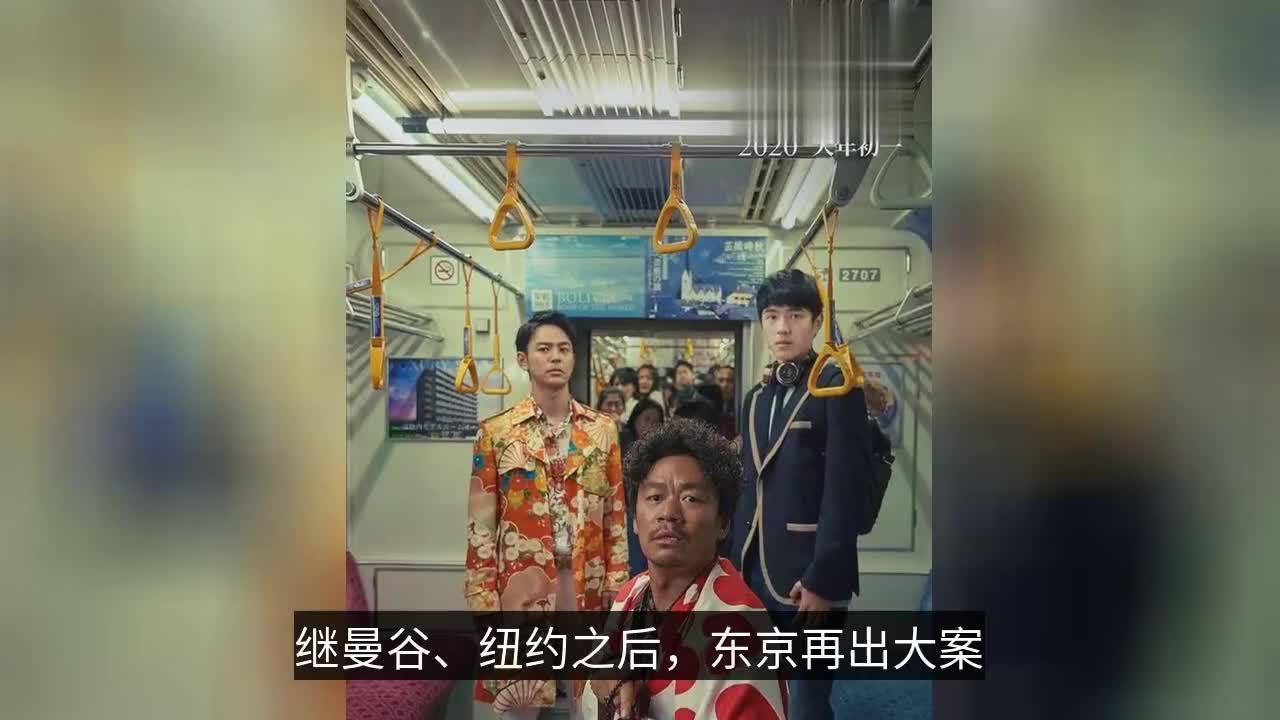 唐人街探案3定档,春节档众神回归,神秘的Q终于要现身了