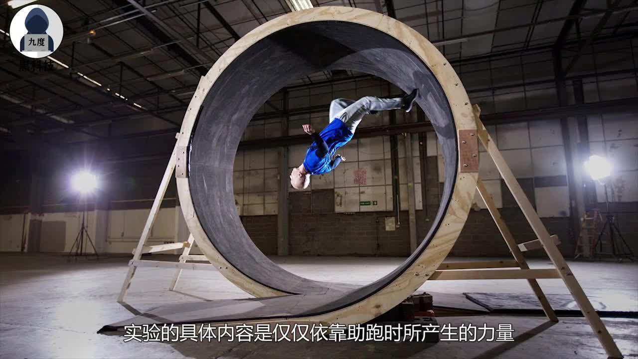 只要速度足够快,就能忽略地球引力,男子成功在圆形跑道奔跑一圈