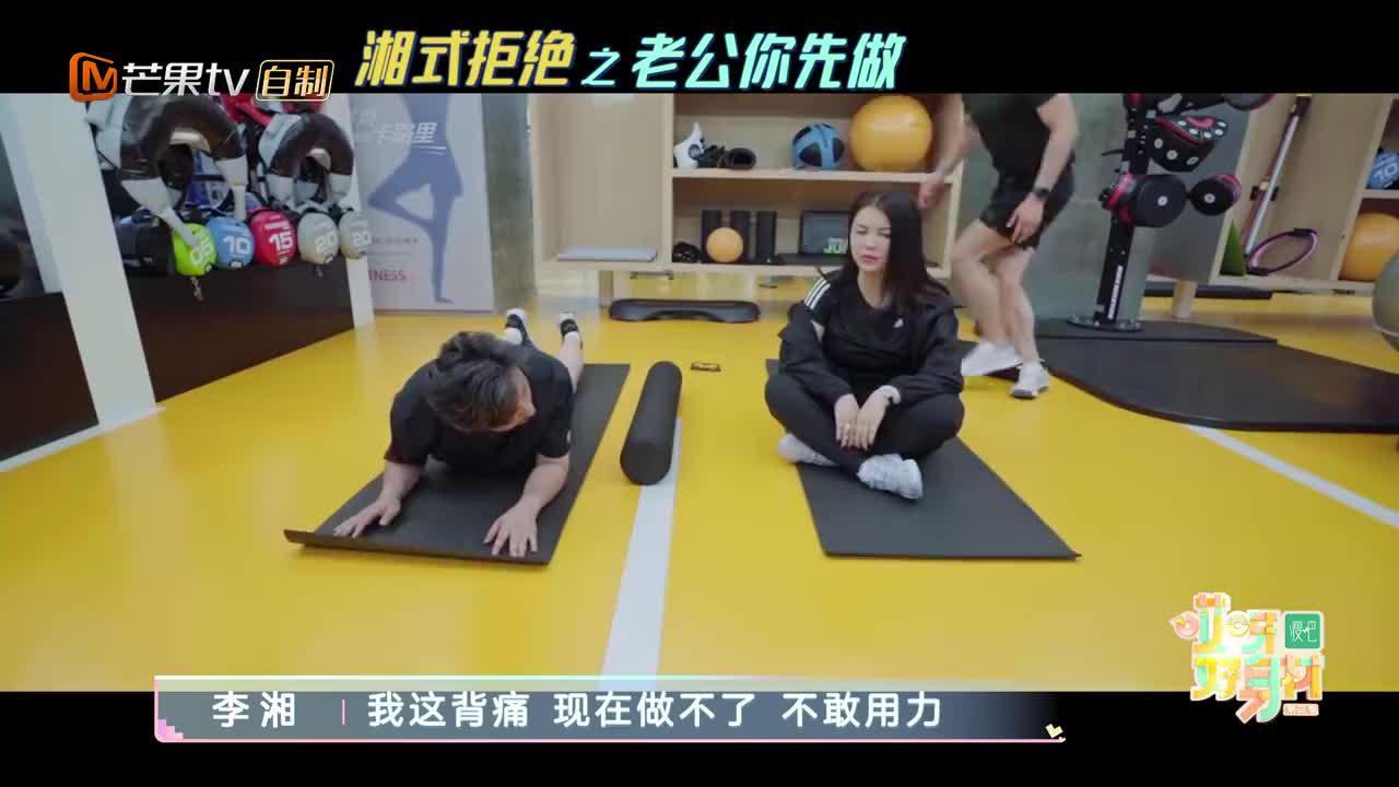 李湘下决心减肥,一到健身房瞬间怂了,只好看着王岳伦健身!