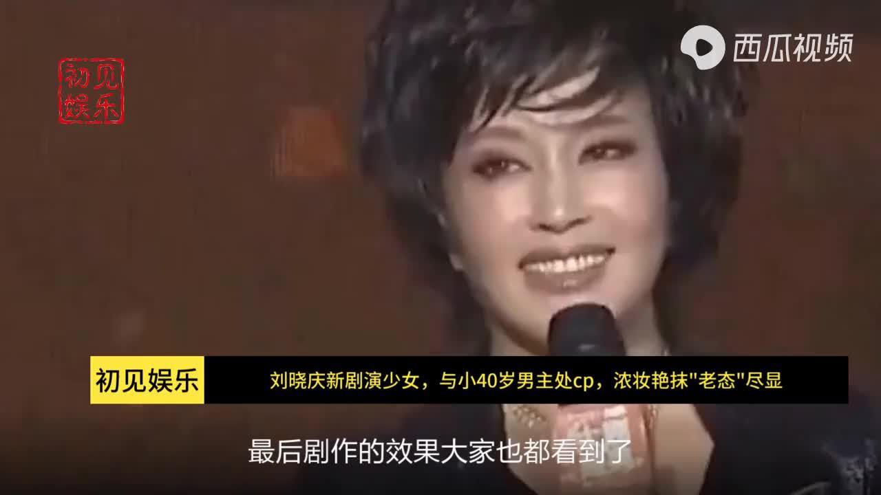 """刘晓庆新剧演少女,与小40岁男主处cp,浓妆艳抹""""老态""""尽显"""