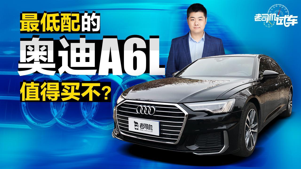 视频:老司机试车:38万落地价格 空间大配置高 低配奥迪A6L值得买嘛?