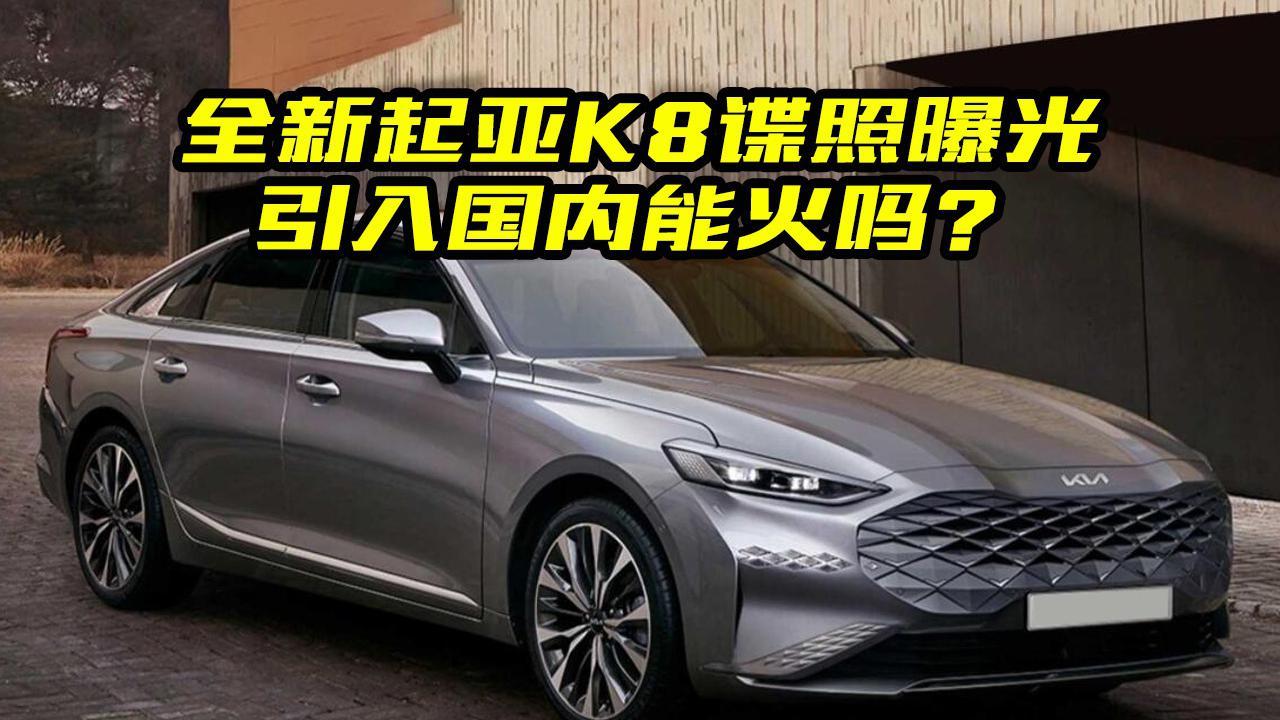 视频:好消息来了,全新起亚K8实车曝光,内饰酷似奔驰E级,亮点多