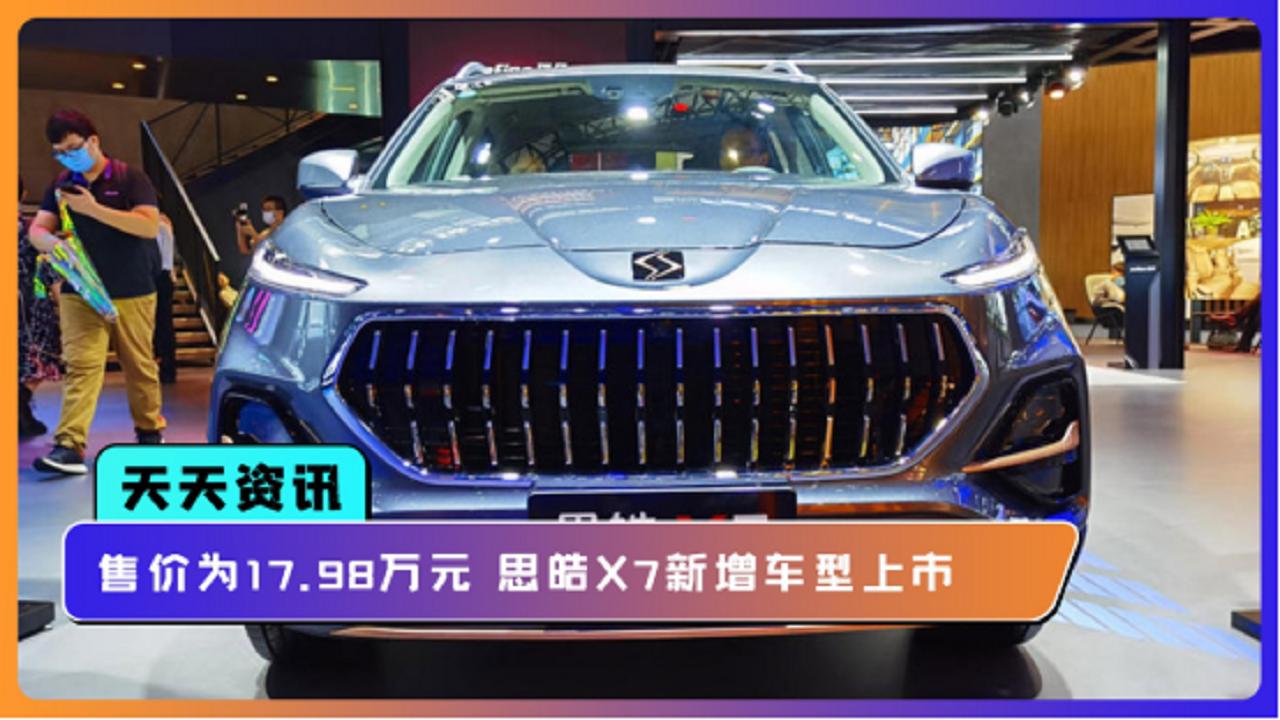 视频:【天天资讯】售价为17.98万元 思皓X7新增车型上市