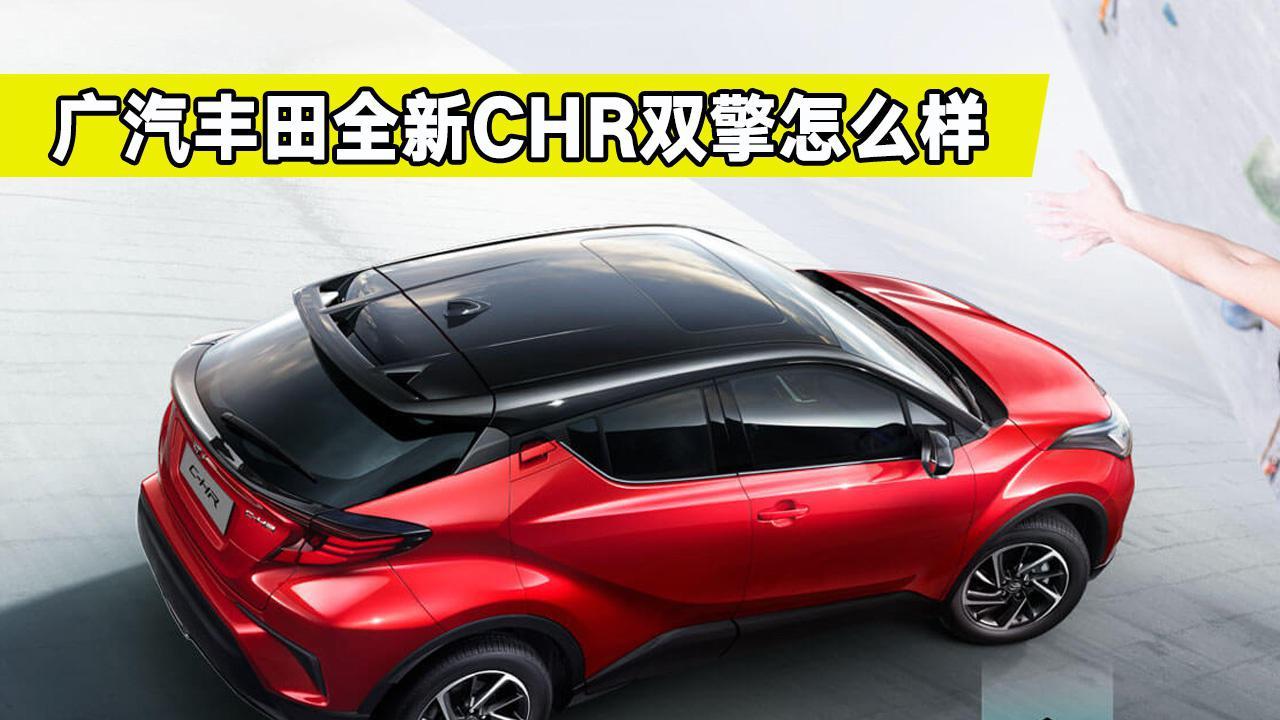 视频:搭载双擎动力,广汽丰田全新CHR值得买吗?看完这些优缺点明白了