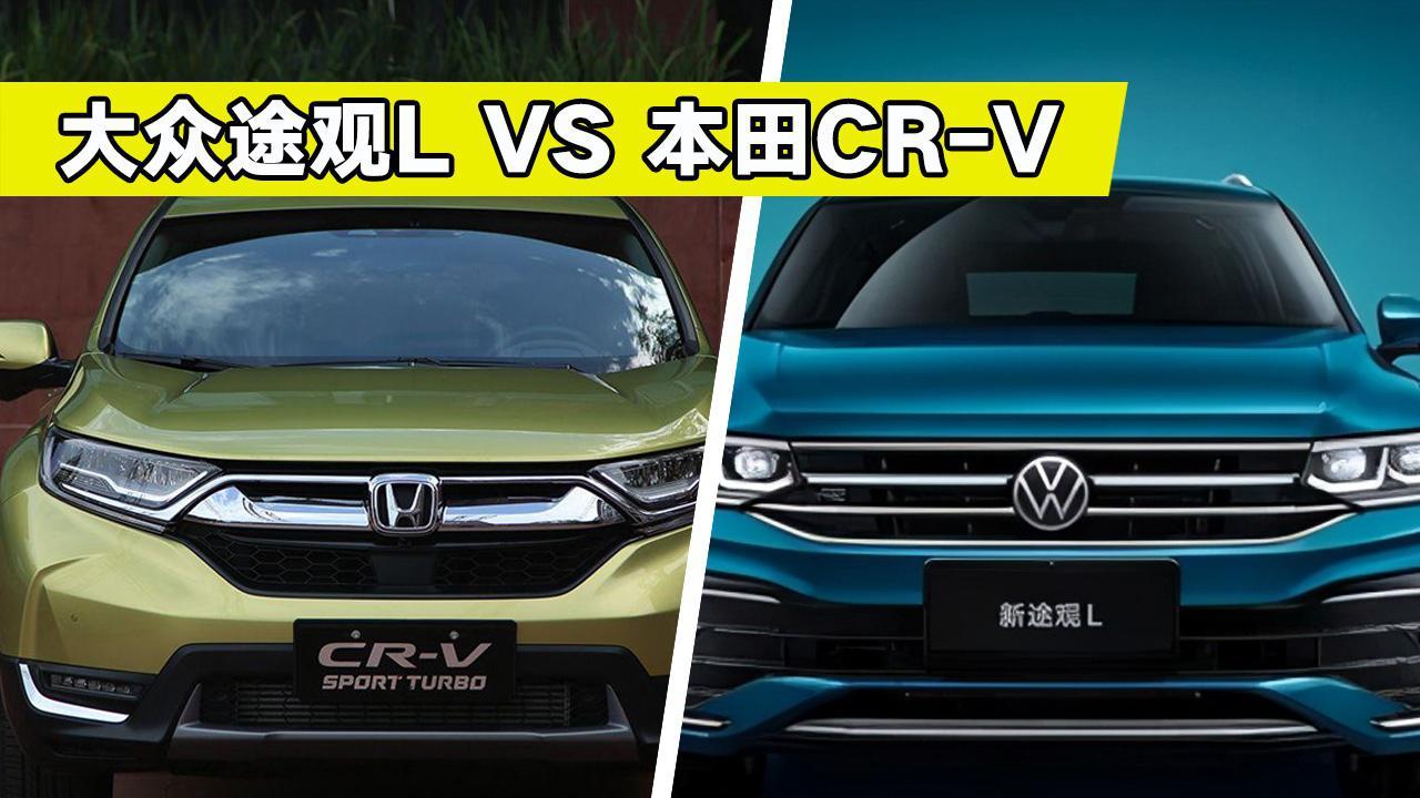 视频:老对手的较量,大众途观L和本田CR-V配置对比,老司机会怎么选