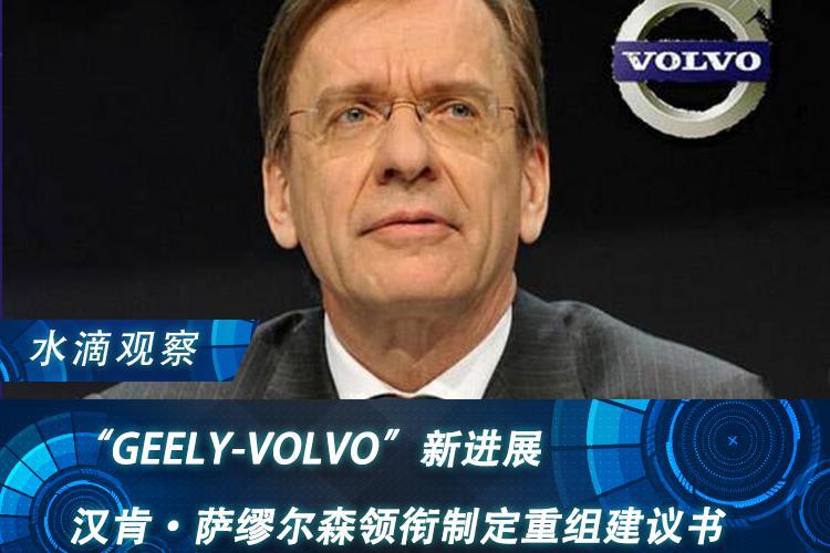 """GEELY-VOLVO""新进展:汉肯·萨缪尔森领衔制定重组建议书"