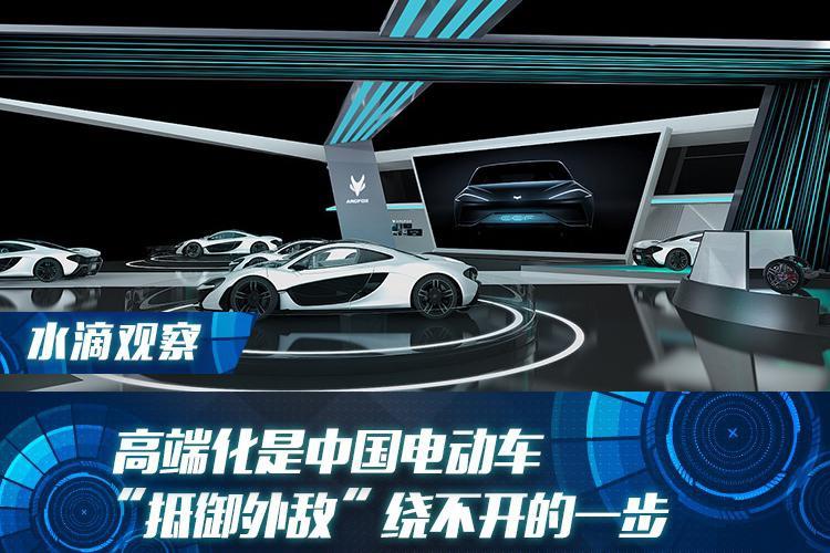"""高端化是中国电动车""""抵御外敌""""绕不开的一步"""