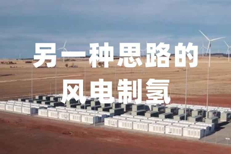 风电制氢的另一种思路 风电场盈利可翻两番