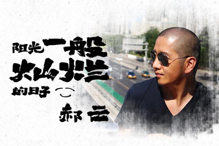 郝云《阳光一般灿烂的日子》上线,与宁浩再携手延续北京故事