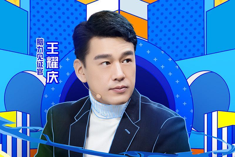 王耀庆《最强大脑8》答题正确率100% 回归直播间跃居直播榜TOP2