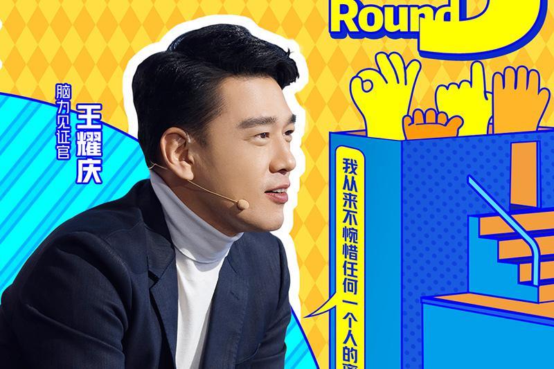 王耀庆《最强大脑8》金句频出 交响乐剧《培尔·金特》即将开演
