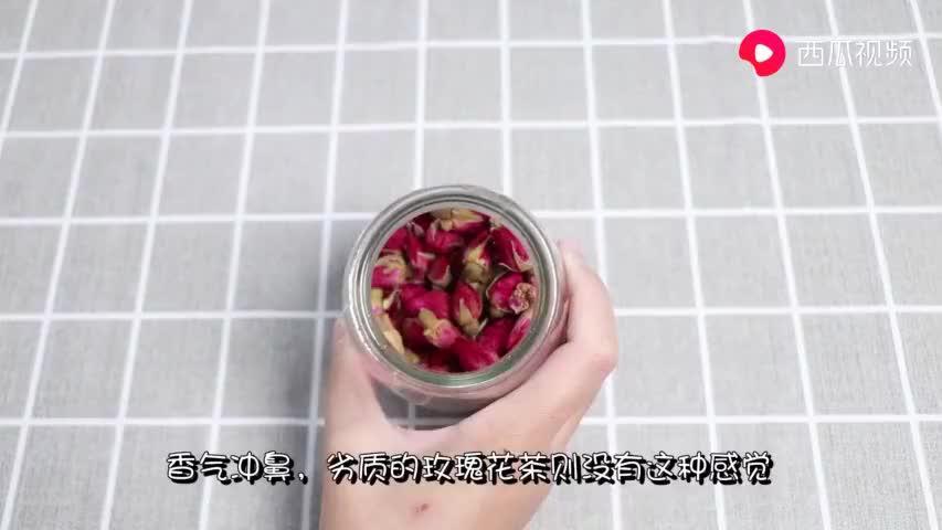 玫瑰花茶你真买对了吗?只需一个小动作,优劣玫瑰花茶一眼便知