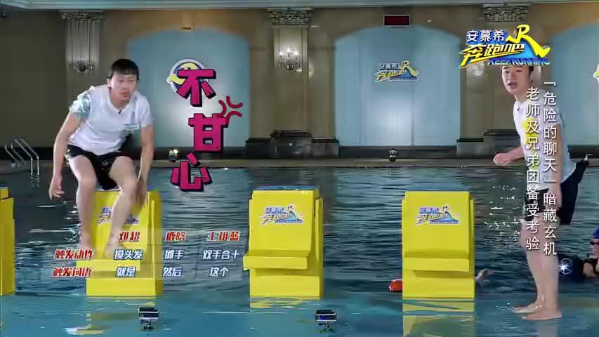 跑男:邓超疯狂落水,还要倔强的挖出真相,陈赫满足你