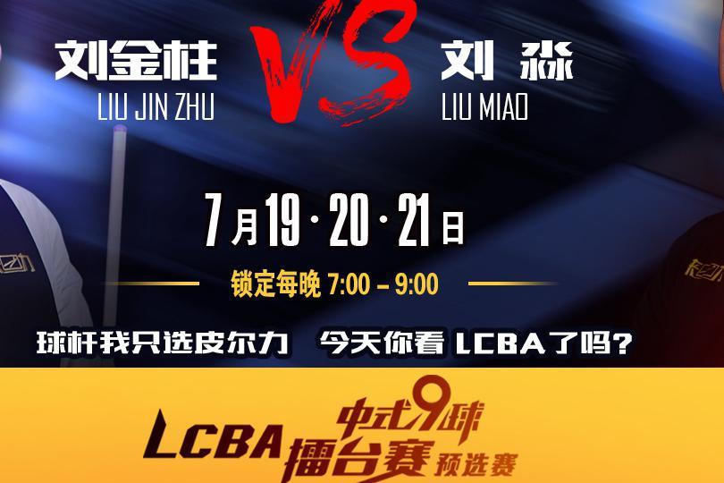 """LCBA擂台赛第四站预选赛:""""内蒙战将""""刘淼322:133 领先刘金柱"""