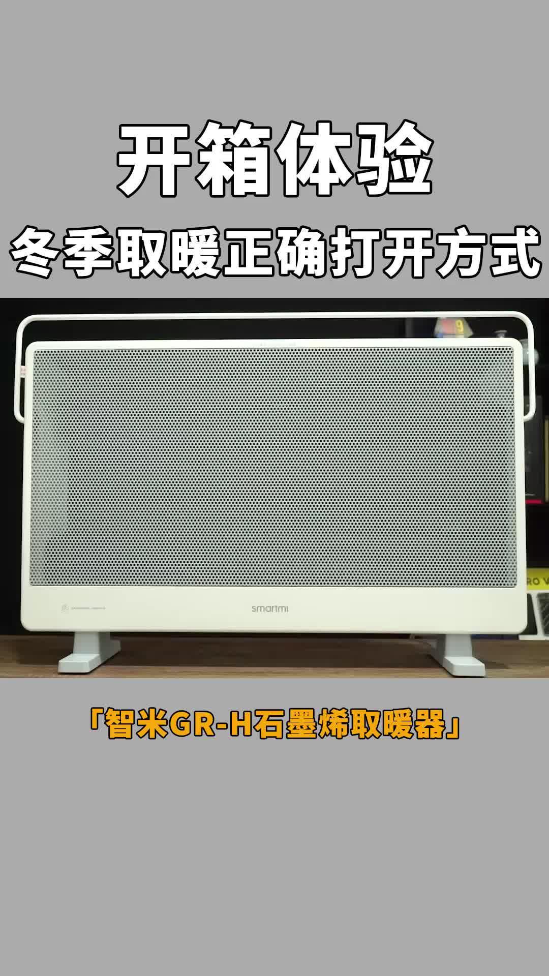 智米GR-H石墨烯取暖器上手开箱,冬季取暖的正确打开方式