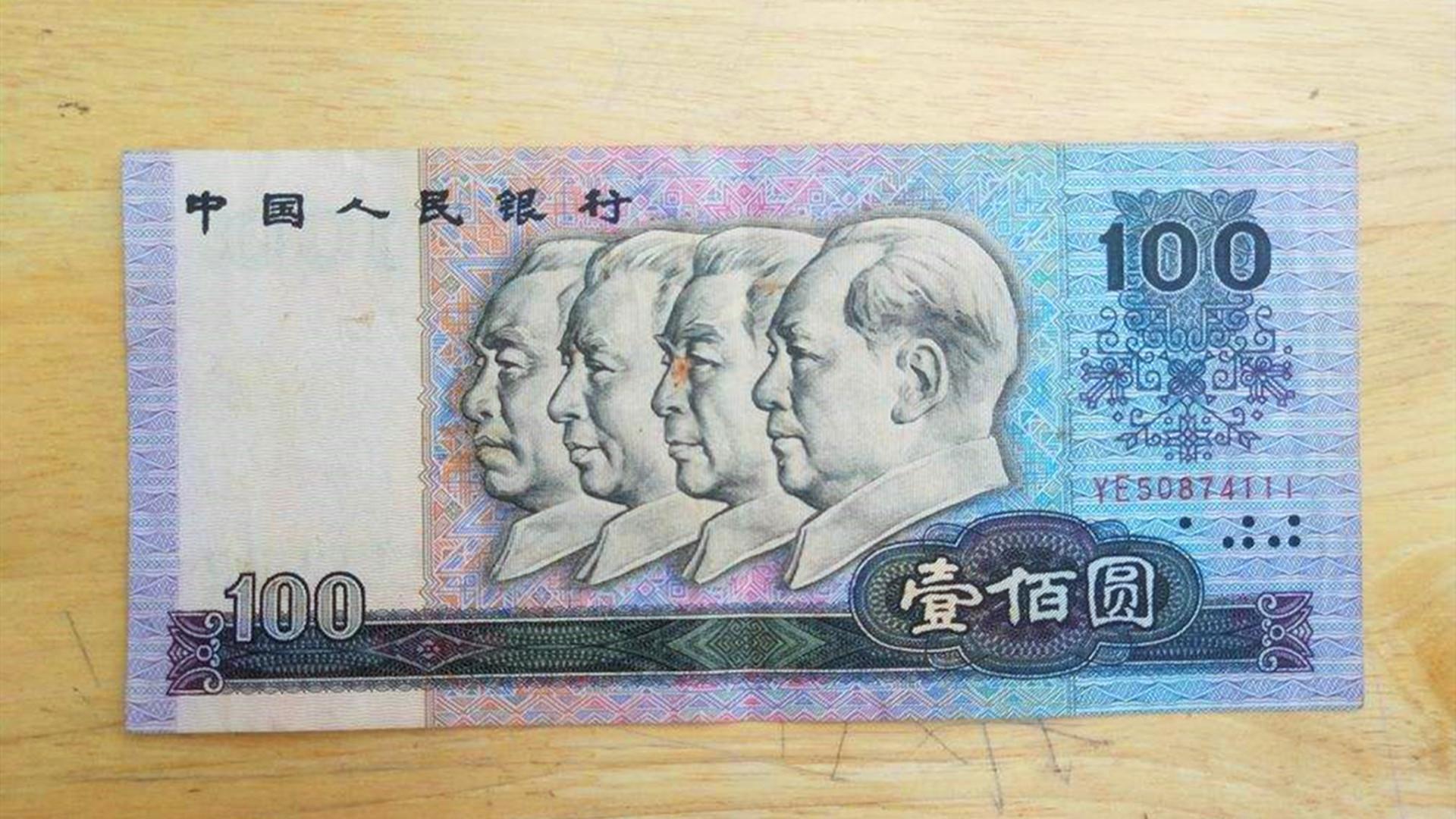 退市的100元纸币中,一张麒麟号报价59000元,谁有见过?
