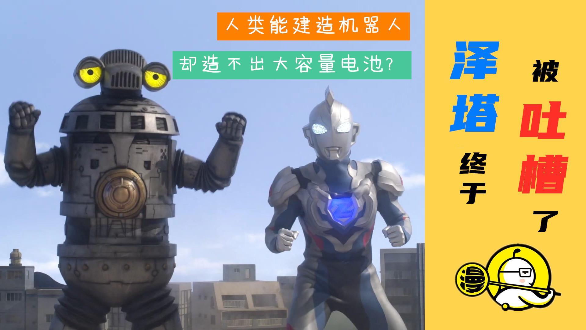 泽塔终于被吐槽了!人类能建造机器人,却造不出大容量电池?