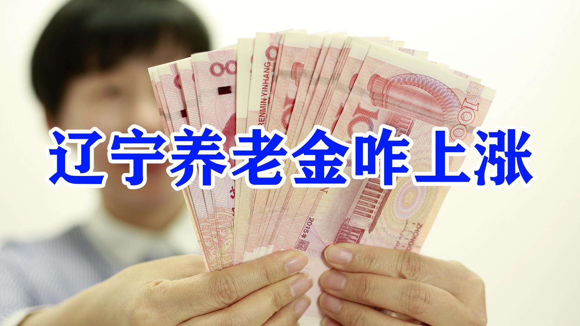 辽宁2020年养老金调整方案出炉!高龄退休老人乐开花,涨得更多