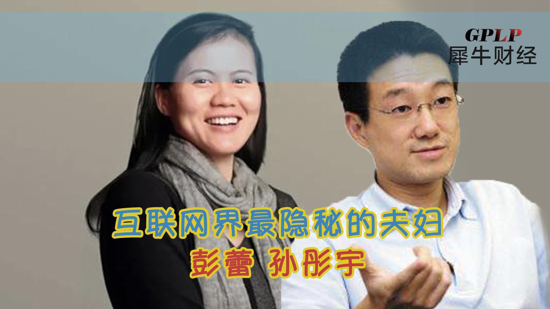 """互联网里的""""神秘""""夫妻档:彭蕾 孙彤宇"""
